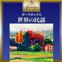 [CD] ダークダックス/プレミアム・ツイン・ベスト::世界の民謡〜ダークダックス