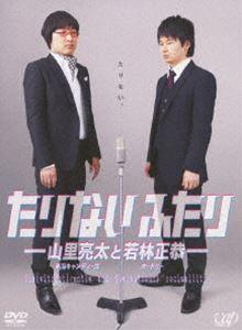 [DVD] たりないふたり-山里亮太と若林正恭- DVD-BOX(初回限定版)