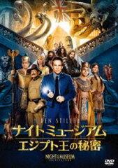 [DVD] ナイト ミュージアム/エジプト王の秘密