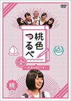 桃色つるべ〜お次の方どうぞ〜Vol.2 桃盤DVD [DVD]