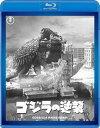 ゴジラの逆襲<東宝Blu-ray名作セレクション> [Blu-ray]