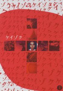 【25%OFF】[DVD] ケイゾク DVDコンプリートBOX