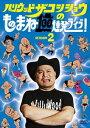 ハリウッドザコシショウのものまね100連発ライブ!SEASON2 [DVD]