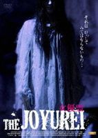 【25%OFF】[DVD] THE JOYUREI ~女優霊~