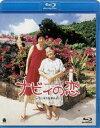 [Blu-ray] ナビィの恋