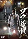 [DVD] ゾク議員