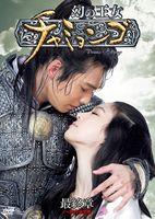 ★歳末特価[DVD] 幻の王女チャミョンゴ DVD-BOX 最終章
