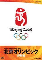 【25%OFF】[DVD] 北京オリンピック総集編