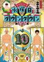 水曜日のダウンタウン10(通常盤) [DVD]
