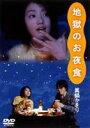 【25%OFF】[DVD] 地獄のお夜食 眞鍋かをり