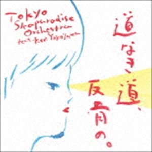 邦楽, ロック・ポップス  feat.Ken Yokoyama CD