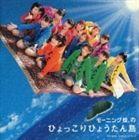 [CD] モーニング娘。/モーニング娘。のひょっこりひょうたん島