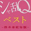 シャ乱Q / シャ乱Qベスト 〜四半世紀伝説〜(Blu-specCD2) [CD]
