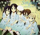 [CD] 放課後ティータイム/映画 けいおん! ED曲: Singing!(通常盤)
