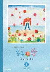 [DVD] 純と愛 完全版 DVD‐BOX 1