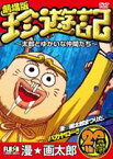 [DVD] オリジナルフラッシュアニメDVD 劇場版 珍遊記〜太郎とゆかいな仲間たち〜