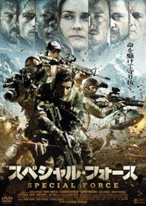 [DVD] スペシャル・フォース