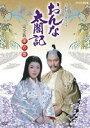【25%OFF】[DVD] NHK大河ドラマ おんな太閤記 完全版 第六巻
