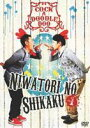 遠藤章造/ニワトリの資格vol.1 [DVD]
