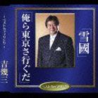 吉幾三 / 雪國/俺ら東京さ行ぐだ! [CD]