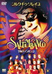 [DVD] サルティンバンコ