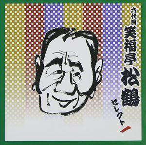 笑福亭松鶴[六代目] / COLEZO!TWIN!: 六代目 笑福亭松鶴 セレクト一 [CD]