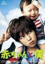 【25%OFF】[DVD] 赤ちゃんと僕