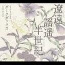 [CD] ダークダックス/遼遠(りょうえん)・謡遥(ようよう)・半世紀(はんせいき)