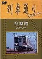 列車通り Classics 高崎線 大宮〜高崎 [DVD]