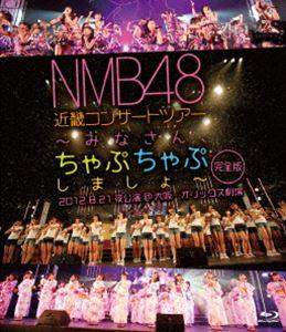 NMB48 近畿コンサートツアー 〜みなさん、ちゃぷちゃぷしましょ〜(完全版)2012.8.21夜公演@大阪・オリックス劇場 [Blu-ray]