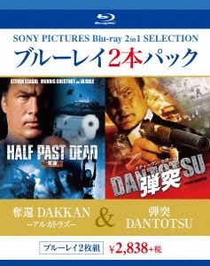 [Blu-ray] 奪還 DAKKAN-アルカトラズ-/弾突 DANTOTSU