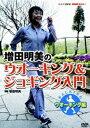 NHK趣味悠々 増田明美のウオーキング&ジョギング入門 ウオーキング編 [DVD]