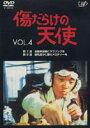 [DVD] 傷だらけの天使 Vol.4