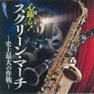 心ときめく!スクリーン・マーチ〜史上最大の作戦〜 [CD]