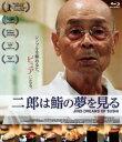 [Blu-ray] 二郎は鮨の夢を見る
