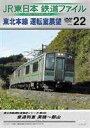 【25%OFF】[DVD] JR東日本 鉄道ファイル Vol.22