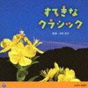 [CD] 0・1・2歳児のための音楽アルバム・シリーズ すてきな クラシック