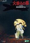 [DVD] 火垂るの墓