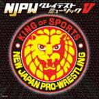 新日本プロレスリング NJPWグレイテストミュージックV [CD]