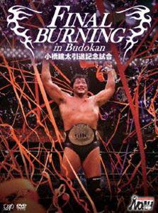 [DVD] FINAL BURNING in Budokan 小橋建太引退記念試合