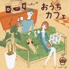【20%OFF】[CD] (オムニバス) おうちカフェ