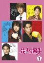 【25%OFF】[DVD] 花より男子 VOL.1