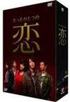 たったひとつの恋 DVD-BOX [DVD]