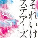 ハルカミライ / それいけステアーズ [CD]