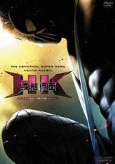 [DVD] HK/変態仮面 アブノーマル・パック