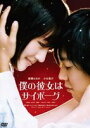 【25%OFF】[DVD] 僕の彼女はサイボーグ 通常版
