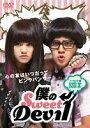 [DVD] 僕のSweet Devil ノーカット版DVD-BOXI