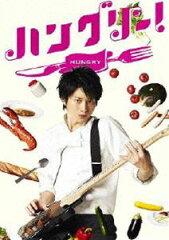 【27%OFF】[DVD] ハングリー! DVD-BOX