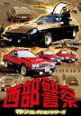 西部警察 マシンコレクション -スーパーZ・マシンRS1,2,3篇- [DVD] - ぐるぐる王国DS 楽天市場店