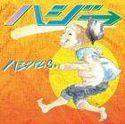 [CD] ハジ→/ハジバム3。(通常盤)